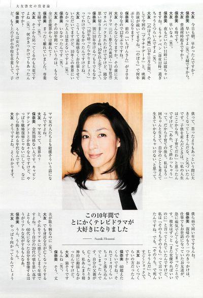鈴木保奈美の画像 p1_36
